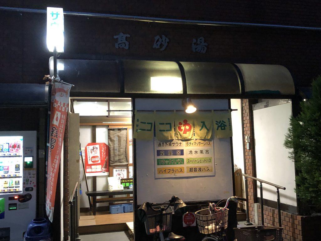 『サウナ×飯・酒を楽しむ』!第一弾〜都営新宿線「菊川駅」編