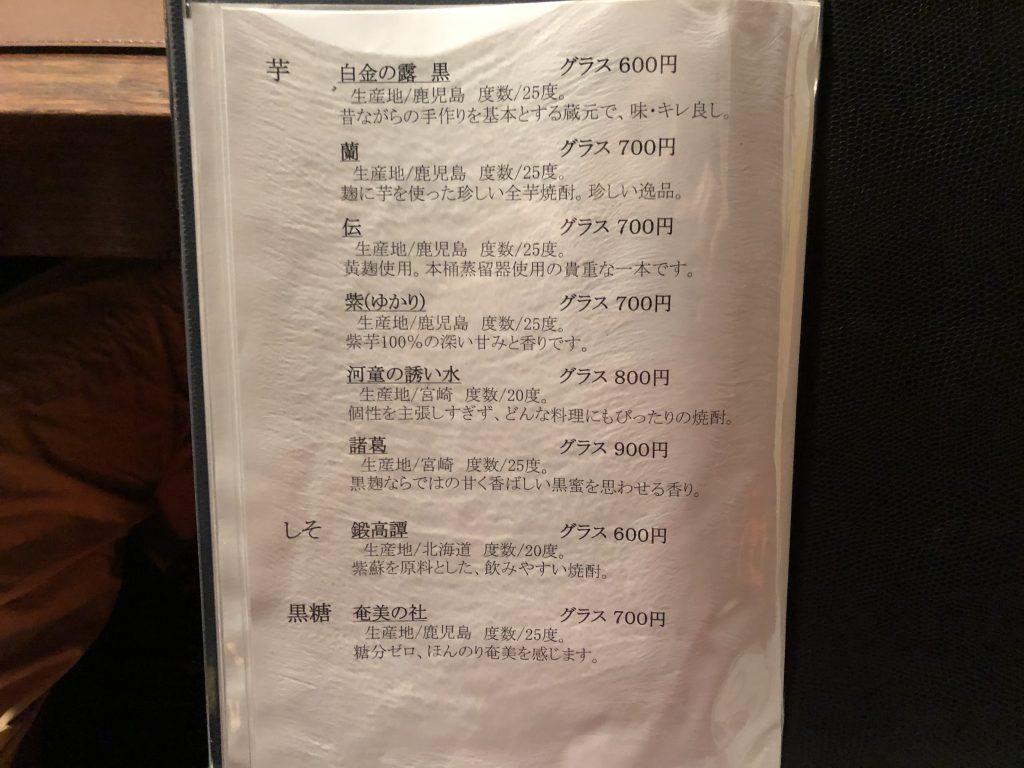 カウンター中華を楽しむ!「創作中華 縁(えにし)」(大阪・心斎橋)