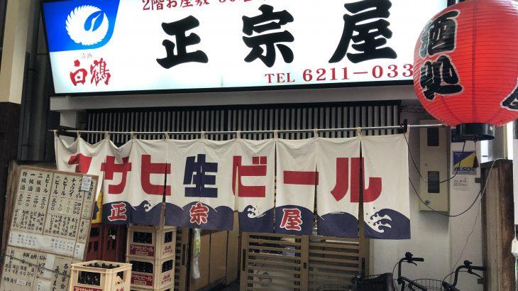 カステラが名物の大衆酒場!「正宗屋 相合橋」(大阪・日本橋)