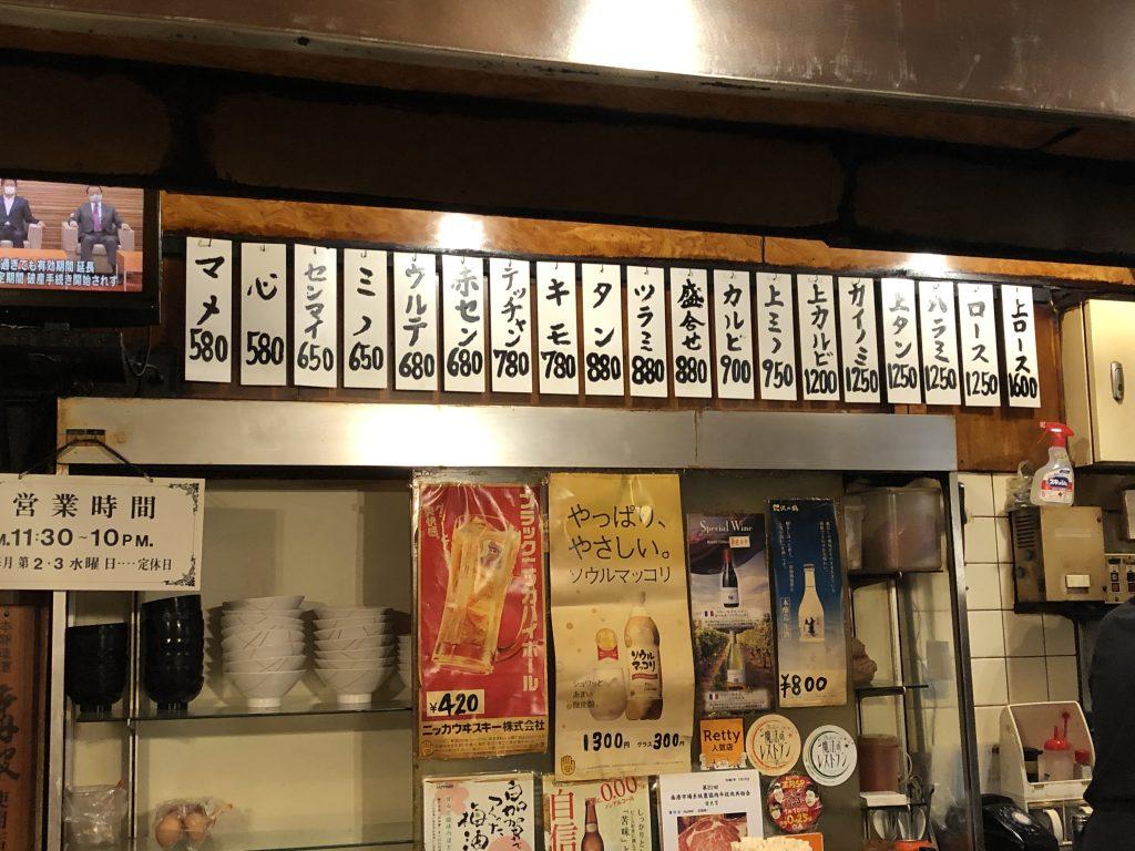 老舗大衆焼肉店!「多平」(大阪・難波)おまかせ肉盛りを堪能する