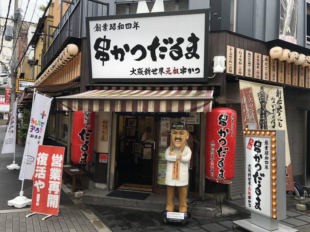 大阪で大人気の「串かつだるま」へ久しぶりの訪問!