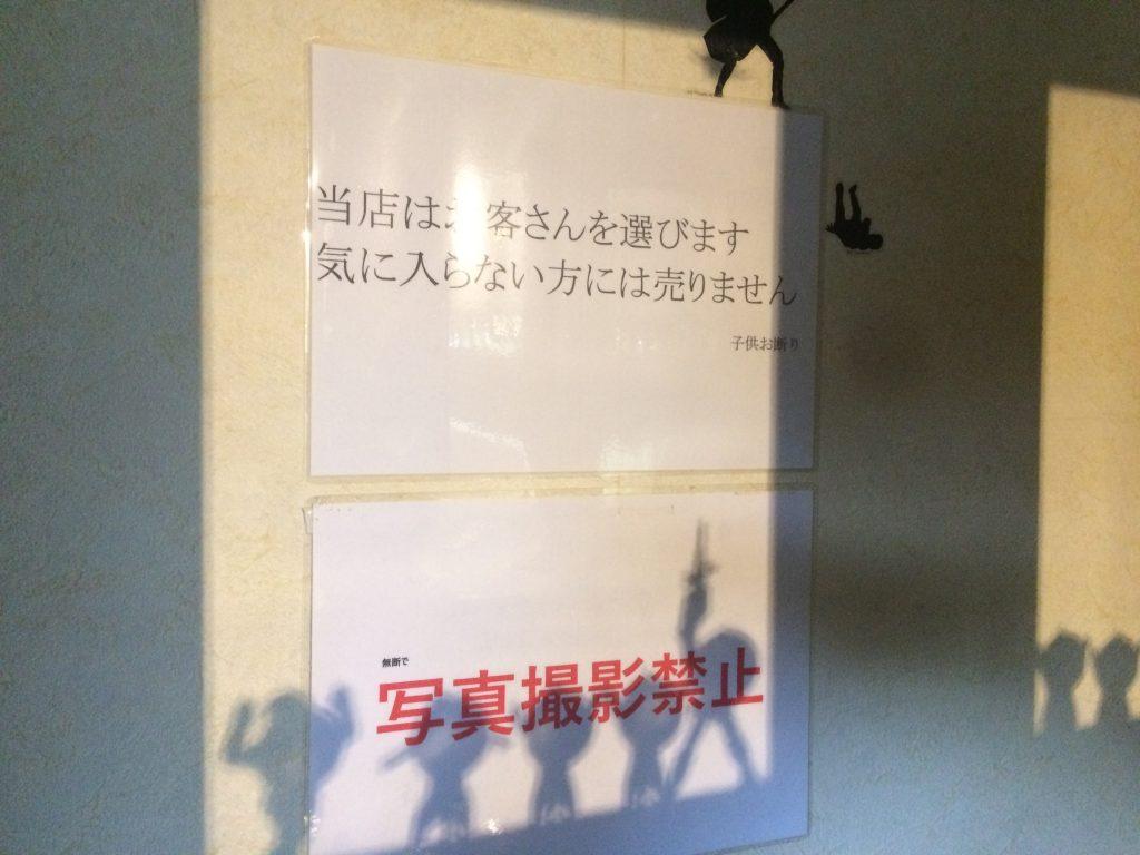 行列覚悟!「吉田カレー」(荻窪)のルールは厳しかった