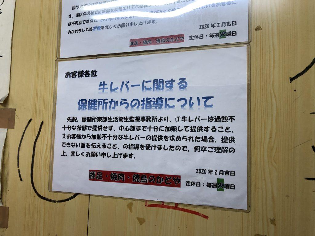 抜群の安定感!「豚足のかどや」(大阪・なんば)旅の締めくくり