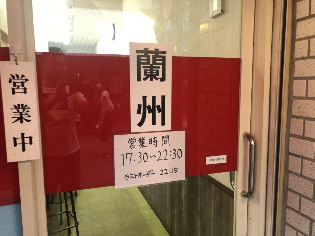 移転オープン!水餃子が有名な「餃子の蘭州」(立石)で二軒目