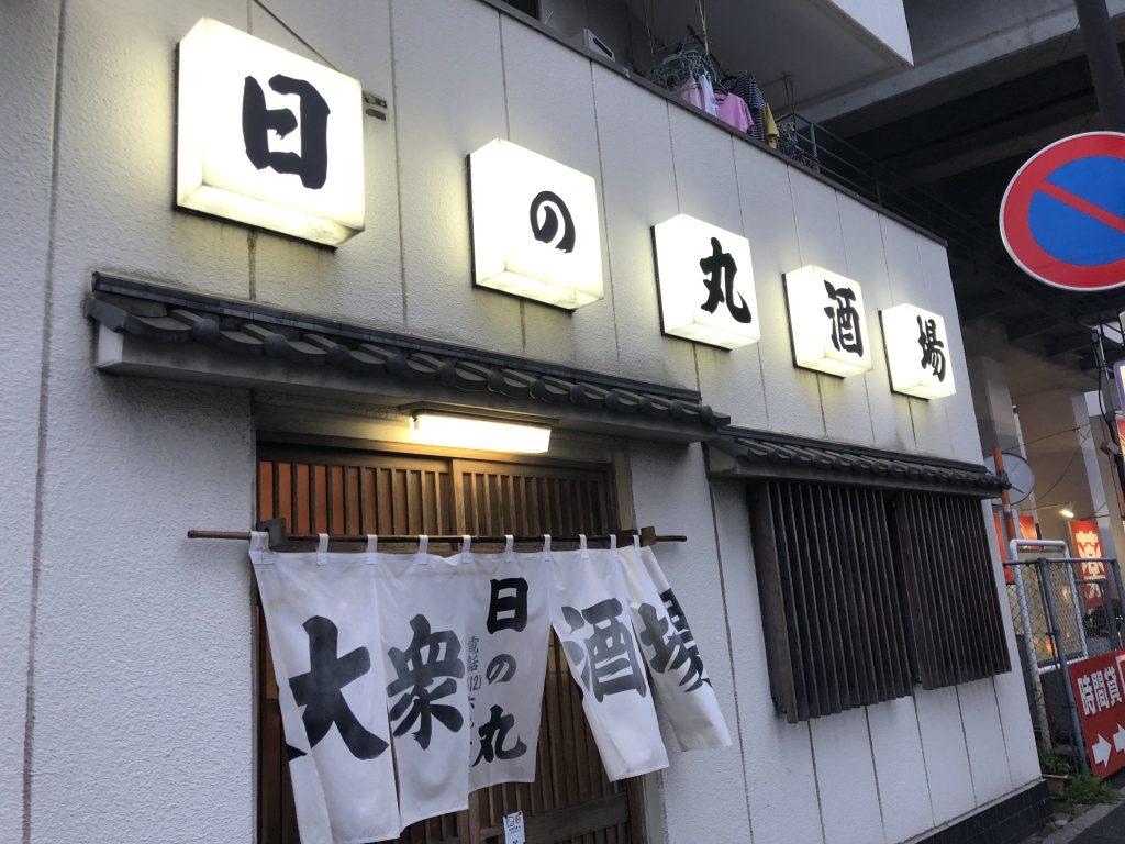 下町大衆酒場!「日の丸酒場」(八広)で最後の一杯