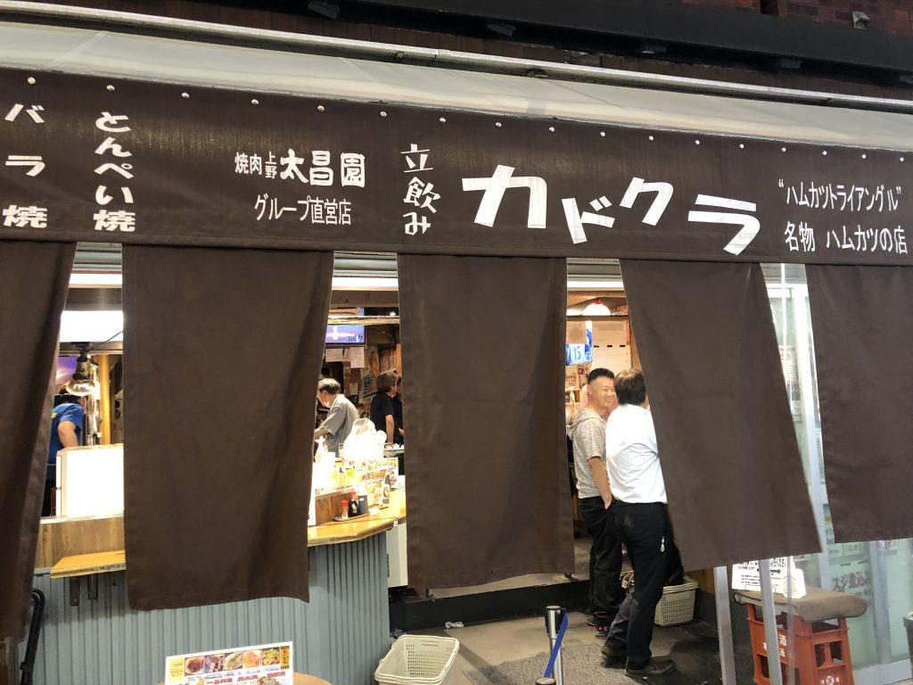 上野・御徒町食べ飲み歩き日記!べろべろでツアー