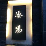 『サウナ×飯・酒を楽しむ』!第三弾〜「中央区・築地」編