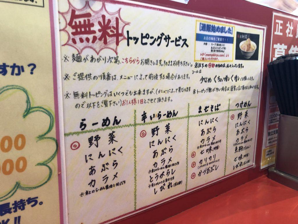 行列覚悟!「麺屋 桐龍(きりゅう)」(埼玉・戸塚安行)小ラーメンをすする