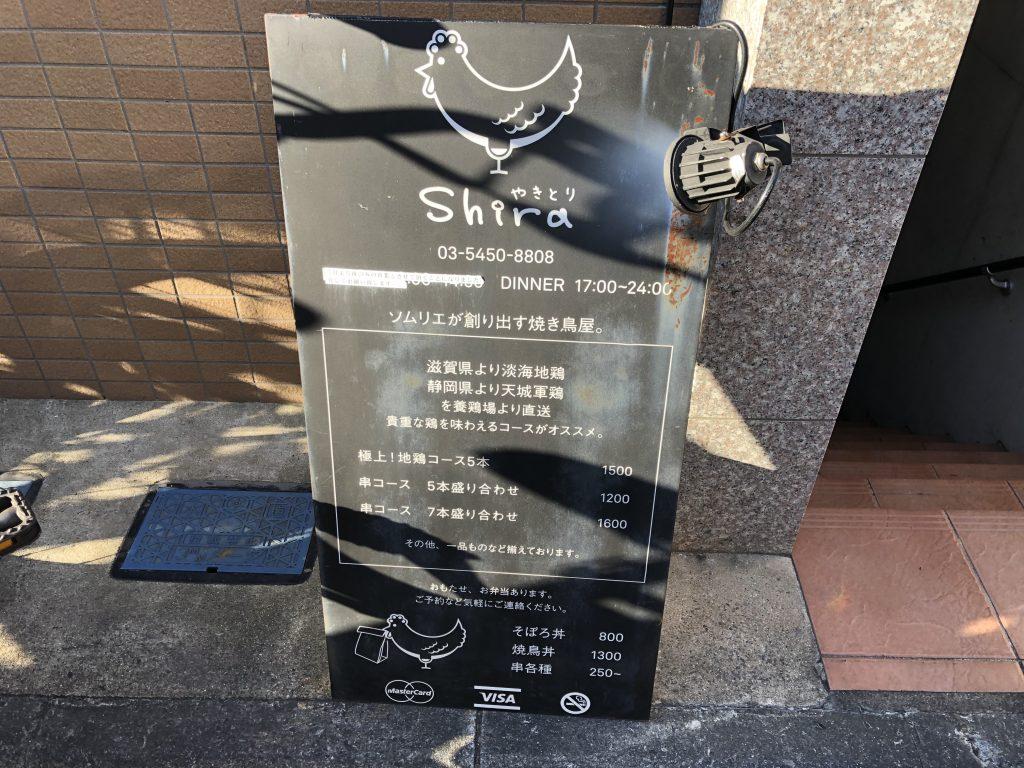 人気の焼鳥屋!「やきとり shira(しら)」(梅ヶ丘)