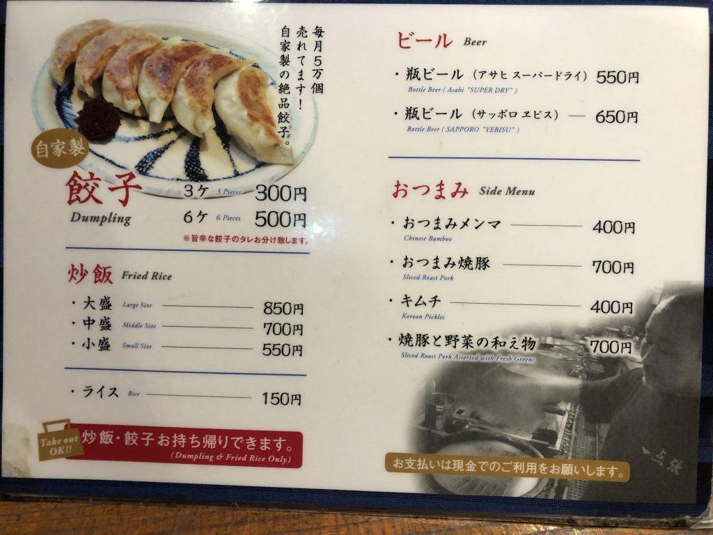 味噌ラーメンと餃子で〆!「赤坂一点張」(赤坂見附)