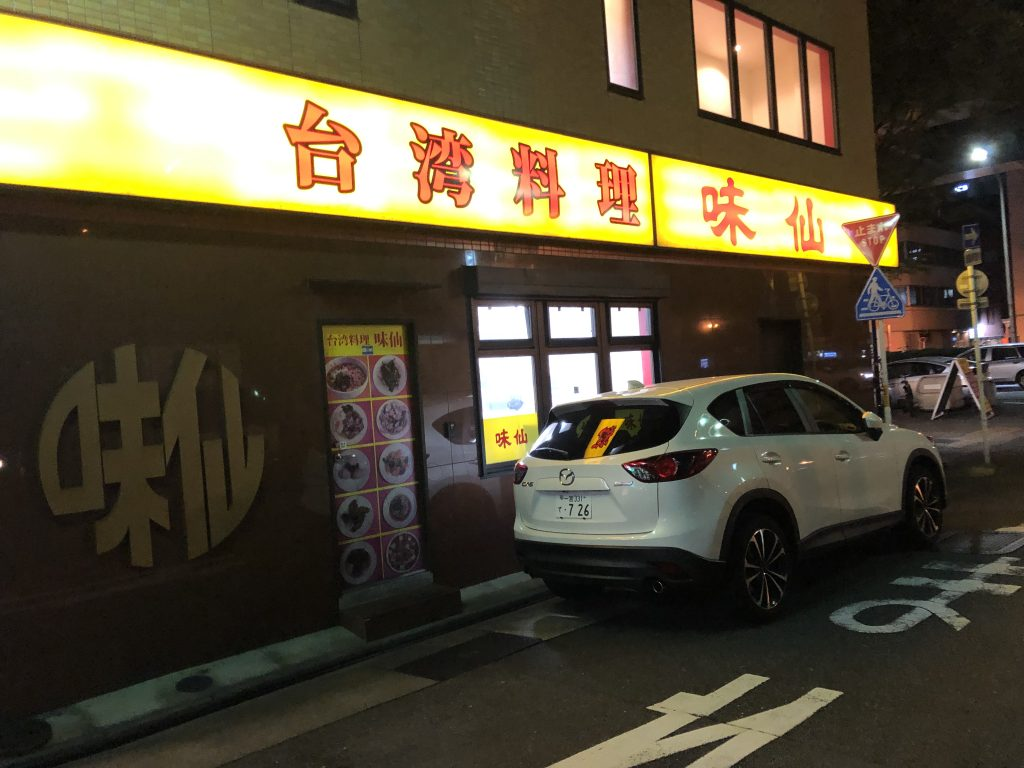 台湾ラーメン辛い!!「味仙 名古屋駅店」(柳橋・国際センター)