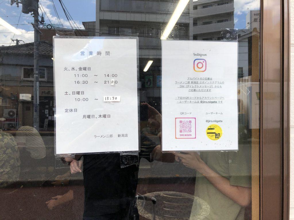 初上陸!「ラーメン二郎 新潟店」小ラーメンを堪能する