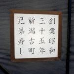 予約必須!話題の「兄弟寿し」(新潟)へ初訪問
