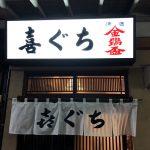 古町で大人気の居酒屋!「喜ぐち」(新潟)でワイワイ楽しむ