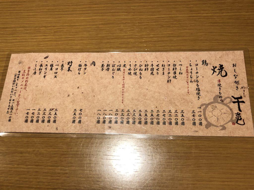 予約必須!「千亀」(名古屋・栄)で焼鳥を堪能する