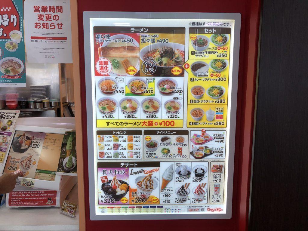 名古屋のソウルフード!「スガキヤラーメン」を食べて来た