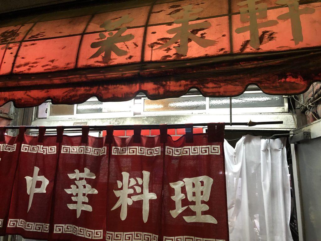久しぶりの「菜来軒」(錦糸町)で〆のラーメンを頂く