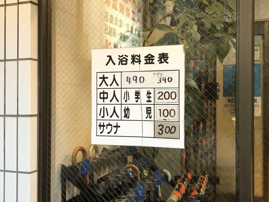 『サウナ×飯・酒を楽しむ』!第六弾〜「港北区・菊名」編