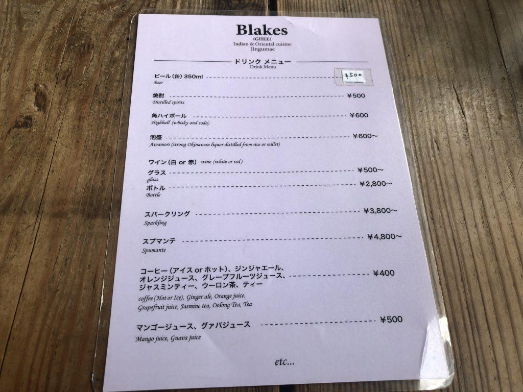 伝説の激辛カレーを堪能!「BLAKES(GHEE)」(国立競技場)