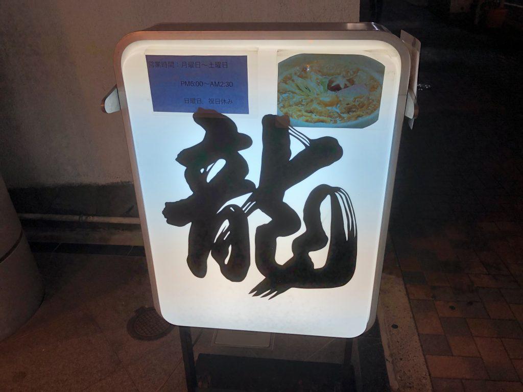 名古屋食べ歩き日記!寿司・台湾・カレーうどんで〆る