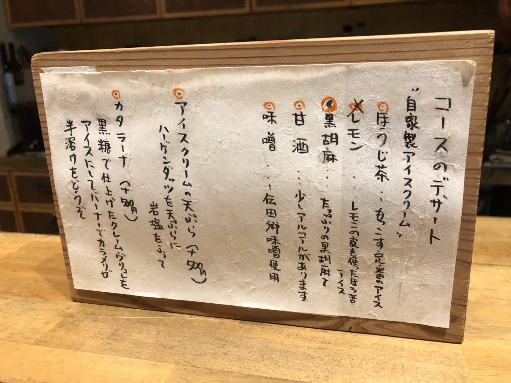 貸切会でおまかせコースを堪能!「天ぷらもっこす」(高崎)