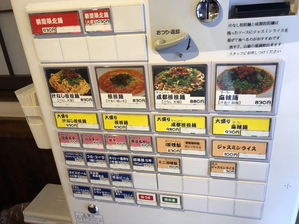 汁なし担担麺と咖喱飯!「香噴噴 東京木場 (シャンペンペン)」