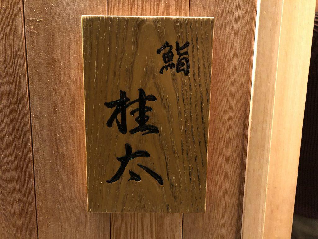 鮪(まぐろ)に標準を合わせたシャリが最高!「鮨 桂太」(築地)