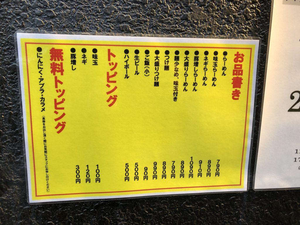 気軽に行ける二郎系ラーメン!「らーめんバリ男」(大門)
