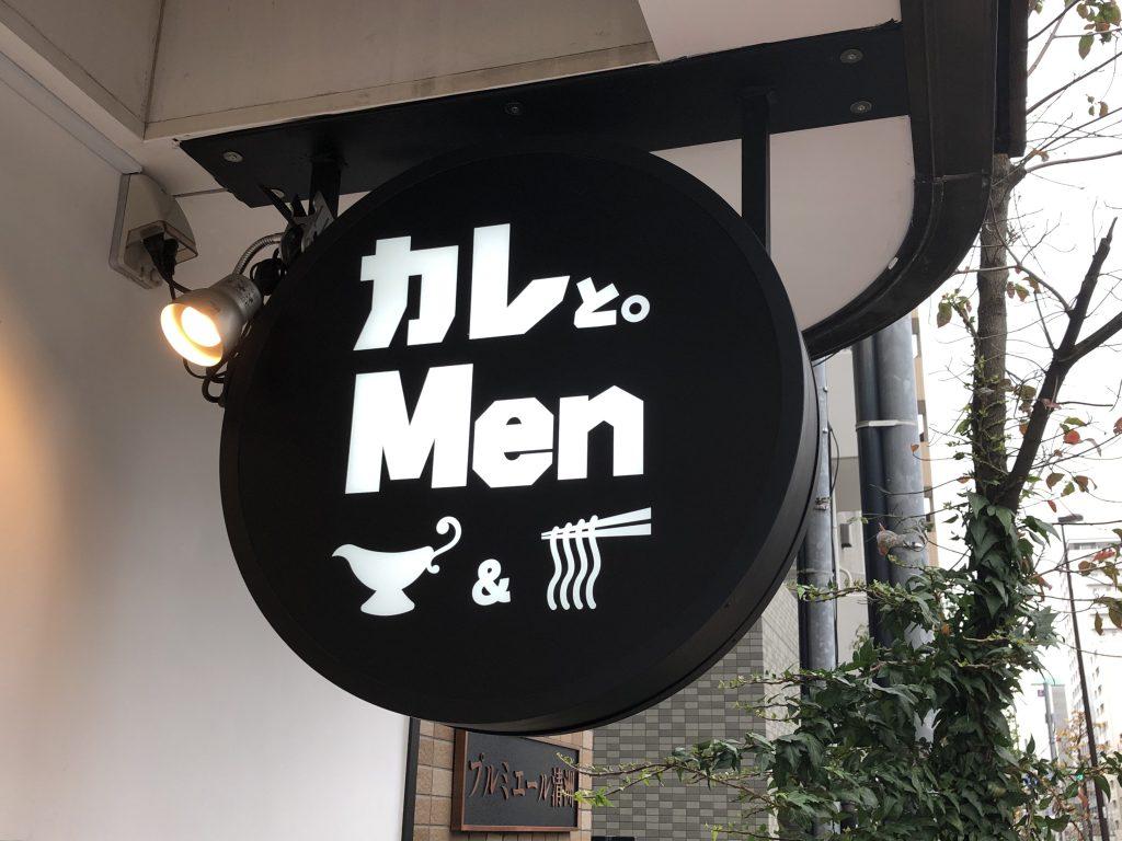 煮干しラーメンも名物!「カレと。Men (メン)」(清澄白河)