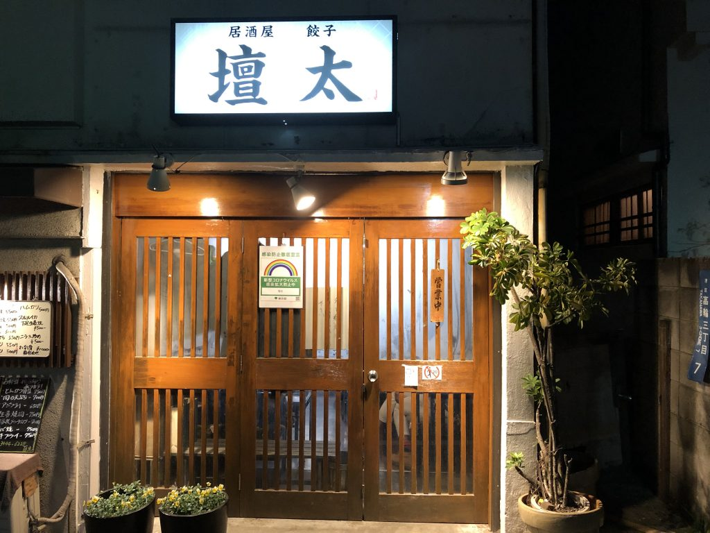 餃子と煮干しラーメンが最高!「壇太(だんた)」(高輪台)