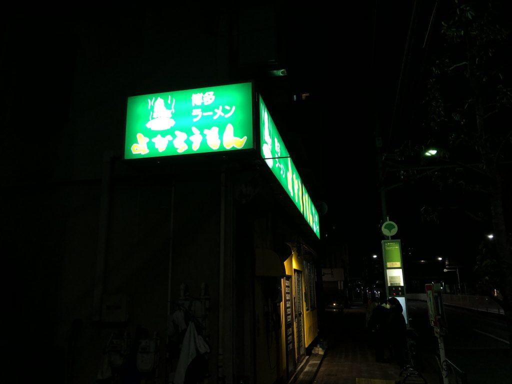 菊川で食べ歩き!「みたかや酒場」〜「よかろうもん」の流れが定番化した