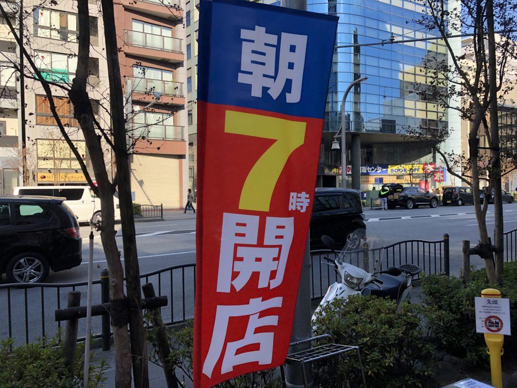 浅草で朝ラーメン!「喜多方食堂」(稲荷町)は早朝から大繁盛