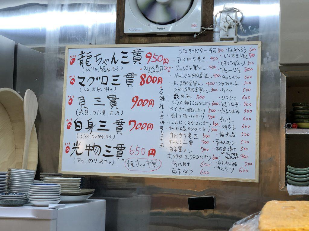 世界チャンピオンの大衆店!「淳ちゃん寿司」(八王子・山田)