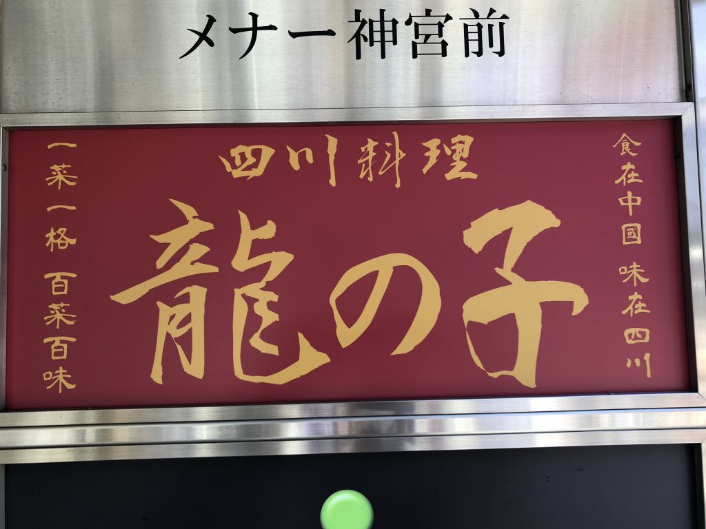 ランチは行列!「龍の子」(原宿・明治神宮前)で麻婆豆腐を頂く