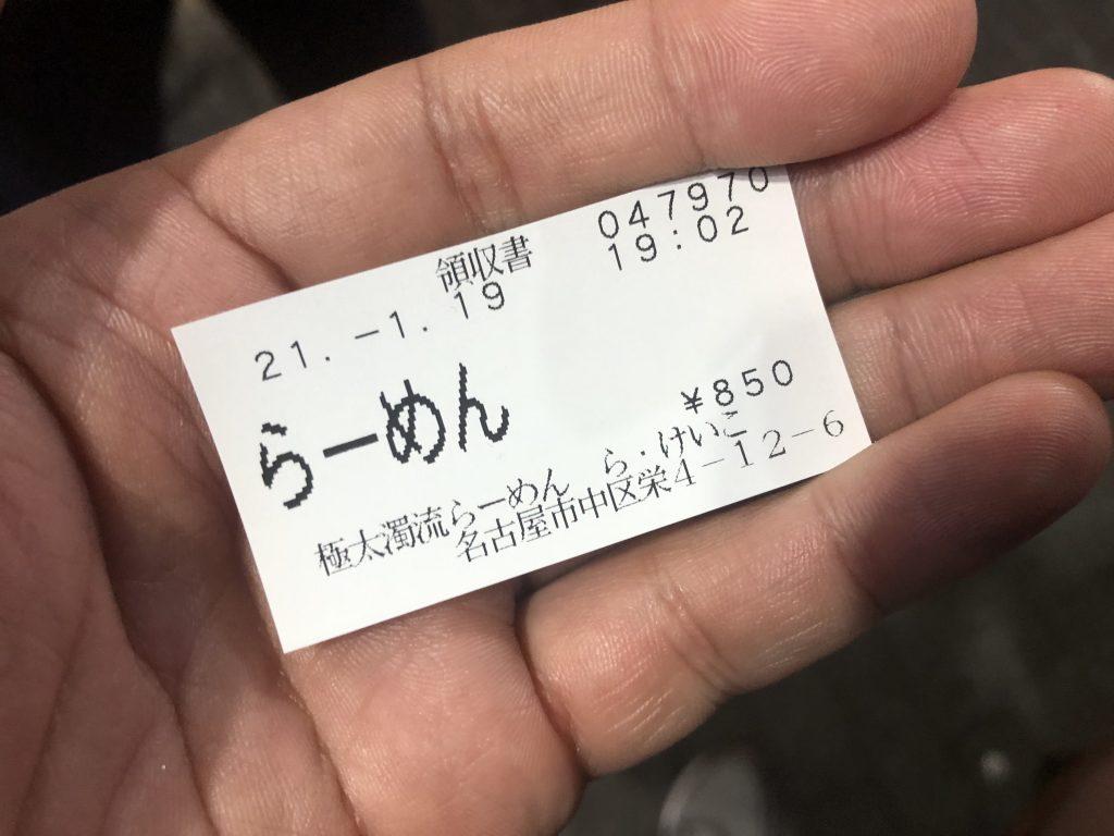 名古屋で二郎系ラーメン!「極太濁流ラーメン ら・けいこ 本店」(栄)