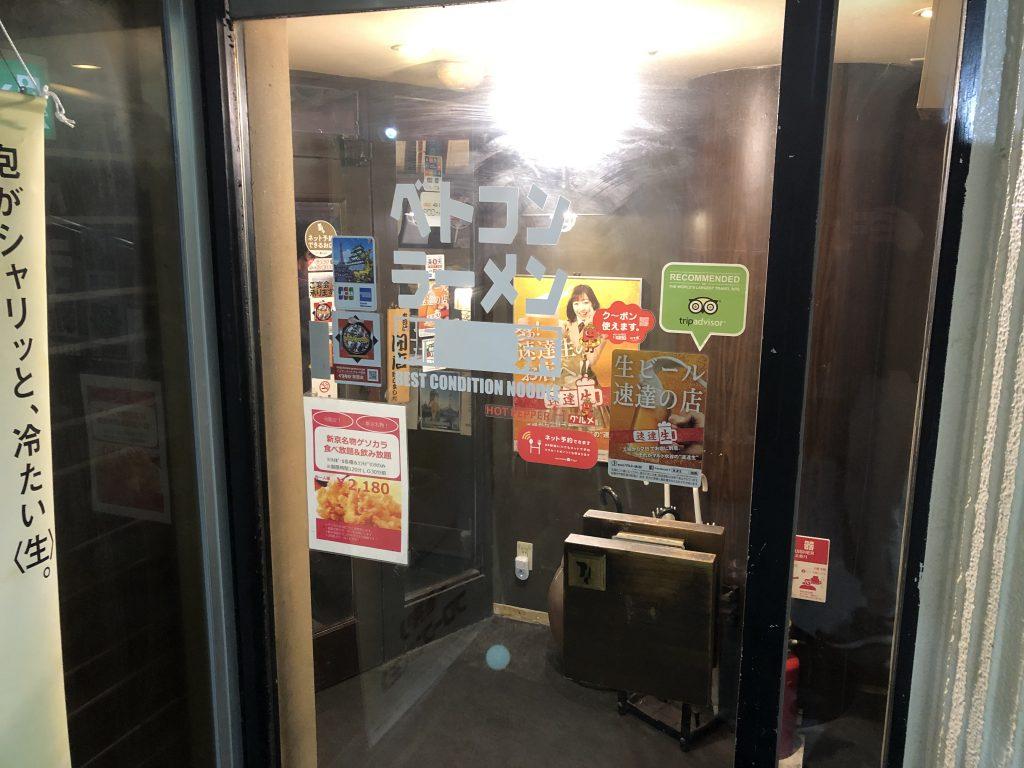 隠れた名物!「新京 名古屋伏見店」のベトコンラーメンはニンニクが強烈