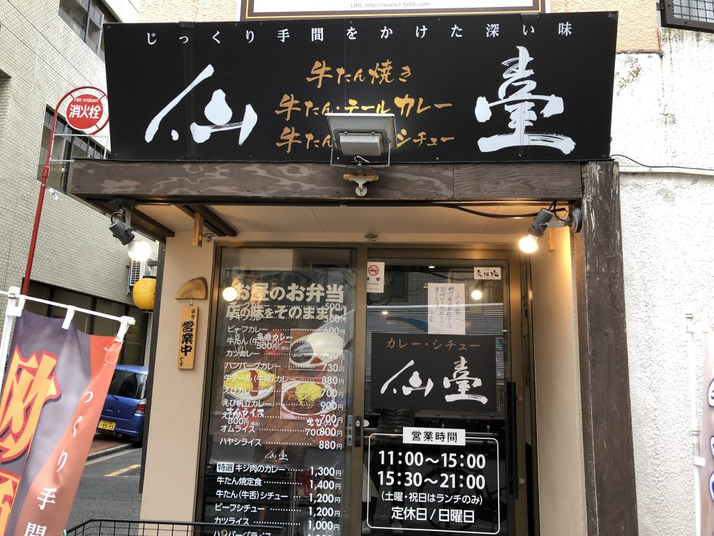 えびめしにカツカレー!「仙臺 (センダイ)」(神保町)漆黒欧風カレーを堪能