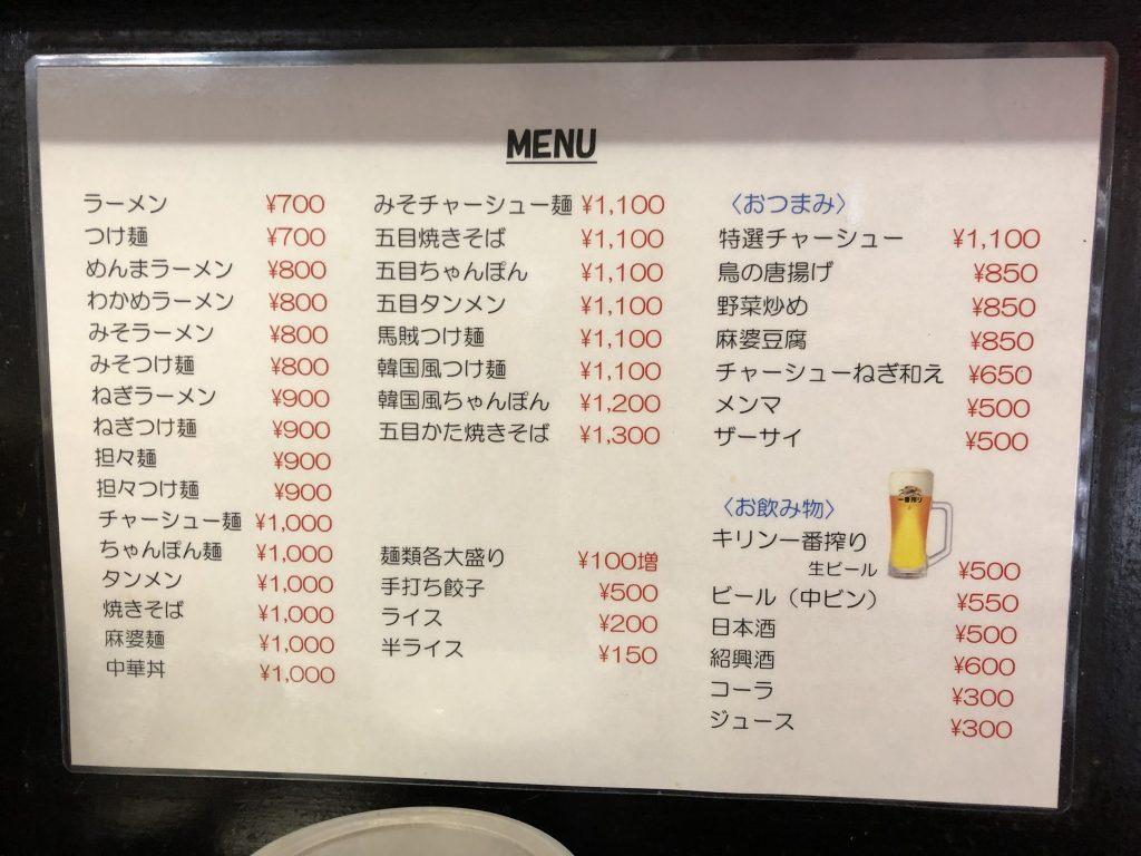 坦々麺・餃子・チャーシュー!「馬賊(ばぞく)」(浅草)で1人飲み