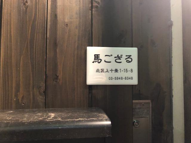 激安馬肉専門店!「馬ござる」(十条)は素晴らしい居酒屋だ!