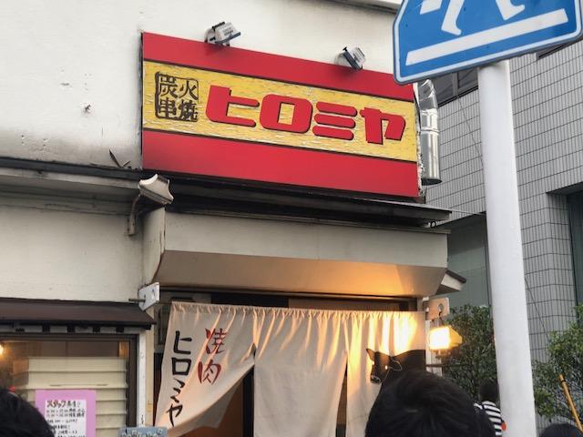 予約1年待ち!コスパ最高の焼肉屋「ヒロミヤ」(曙橋)